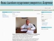 АГУ Белореченский филиал Адыгейского государственного университета