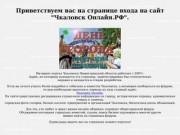 Чкаловск-Онлайн.рф Новости и события Чкаловска.
