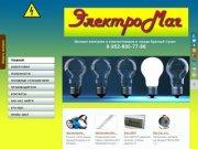 Магазин электрики ЭлектроМаг Красный Сулин