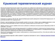 Крымский терапевтический журнал