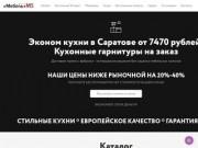 Кухни Саратов каталог цены фото