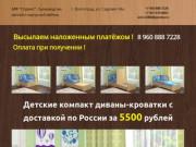 Продажа детских раскладных диванчиков. (Россия, Волгоградская область, Волгоград)