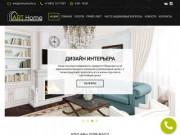 ART Home - архитектурное проектирование и создание дизайна (Россия, Башкортостан, Уфа)