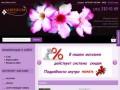 Интернет магазин экзотических растений (Интернет-магазин