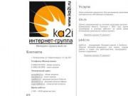 Интернет-группа ka2i. Новокузнецк