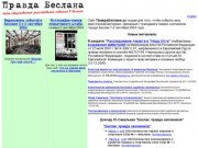 Материалы независимого расследования теракта в Беслане