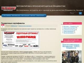 Мотоэкипировка и японские мотоциклы во Владивостоке