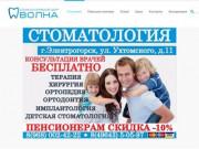 "Стоматология OOO ""Волна"" г. Электрогорск - О клинике"