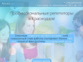 Руссяз.рф - репетиторство