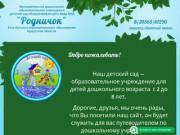 Муниципальное дошкольное образовательное учреждение детский сад общеразвивающего вида №50 Родничок