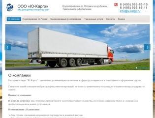 Транспортные услуги грузоперевозки Услуги по таможенному оформлению грузов Транспортные