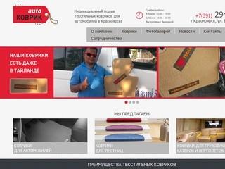 Автоковрики в Красноярске - индивидуальный пошив ковриков для автомобилей