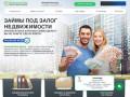 Взять деньги под залог недвижимости в Нижнем Новгороде и области