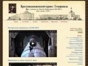 Крестовоздвиженский храм г.Ставрополя