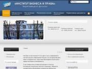 Череповецкий филиал НОУ «Институт бизнеса и права»