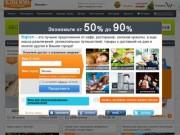 Biglion – купоны на скидки в Москве (сайт каталог скидок дня)