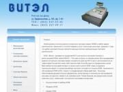 ККМ: кассовые аппараты, электронные весы. Цена в компании «Витэл»