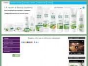 Интернет-магазин продукции для красоты и здоровья от немецкой компании LR Health & Beauty Systems (Телефон: +7 909 561 64 90 (Мурманск))