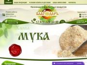 Сыродавленное масло холодного отжима – продажа натуральной продукции «Благодар» в Симферполе и Крыму
