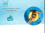 Bora Bora Beach Club Аквакомплекс в Анапе – Аквакомплекс в Анапе