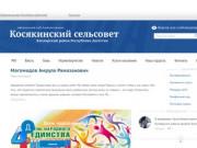 официального сайта сельсовета Косякинский