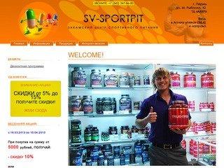 ЗАКАМСКИЙ ЦЕНТР СПОРТИВНОГО ПИТАНИЯ SV-SportPIT в ПЕРМИ Мы представляем таких производителей как