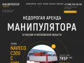 Перевозим габаритные грузы на манипуляторах в Москве и Московской области. (Россия, Московская область, Москва)