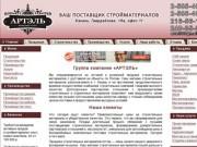 Магазин строительных материалов: продажа стройматериалов. Стройматериалы в Казани
