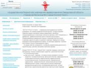 ГБУЗ СО ГБ №1 Нижний Тагил