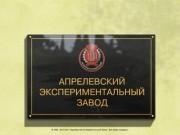 """ОАО """"Апрелевский Экспериментальный Завод"""""""