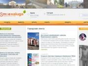 Городской сайт об истории города, искусстве, развлечениях и досуге в Калуге
