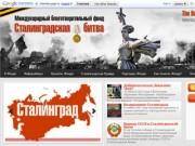 Благотворительный фонд Сталинградская битва
