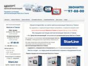 Автосигнализации StarLine (СтарЛайн) в Томске - Продажа и Установка АВТОСИГНАЛИЗАЦИЙ STARLINE