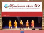 Музыкальная Школа №3 городского округа город Стерлитамак Республики Башкортостан официальный сайт