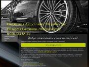 Автостоянка в Домодедово 100 рублей в СУТКИ!, Охрана, трансфер, круглосуточно.