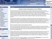 1SVET.ru - интернет магазин светильников и люстр (Санкт-Петербург)