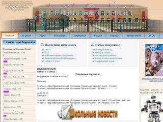 Ужурская школа №6