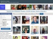 Бесплатные знакомства в Самаре и области. Бесплатный сайт знакомств, Самара онлайн.