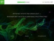 Интернет - агентство Greenlight создание и продвижение сайтов (Россия, Новосибирская область, Новосибирск)