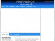 Мурманск - социальная сеть города