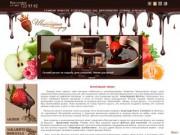Шоколадный каприз (аренда фонтана с шоколадом Барри Каллебаут на праздничные торжества в городе Москве) г.Москва, ул.Толбухина, д.5, к3 (1 подъезд) Тел. +7 (495) 722 93 82