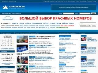 Astrakhan.ru
