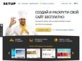 """Setup.ru"" - конструктор сайтов"