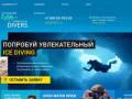 Курсы подводного плавания от дайвинг-центра DIVERS   Цена обучения дайвингу в Москве