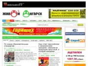 Живой Ангарск | LiveAngarsk.ru | Ангарский городской информационно-развлекательный портал