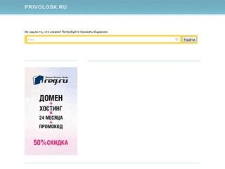 Privolgsk.ru