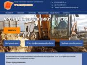 Компания ТГК-Спецтехник предлагает аренду спецтехники в Твери по доступным ценам. (Россия, Тверская область, Тверь)