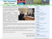 "ООО ""Технический центр Лаишево"""