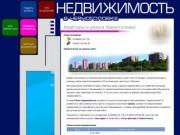 Квартиры в Черноголовке: поможем продать/купить