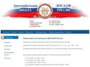 Dosaaf - Невинномысская автошкола ДОСААФ России